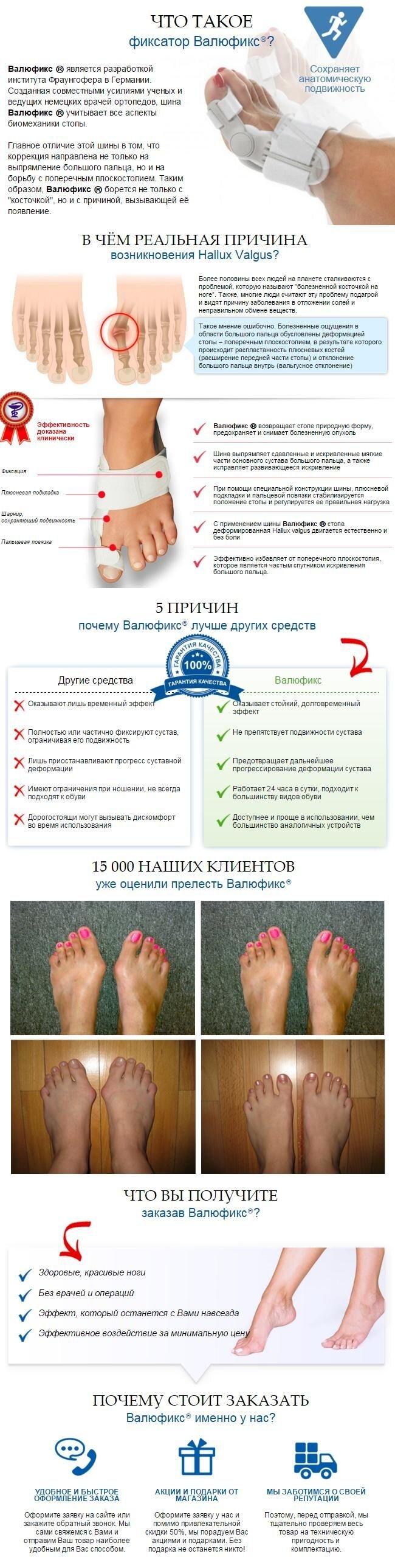 Фиксатор Valufix от косточки на ноге - фото купить валюфикс в казахстане