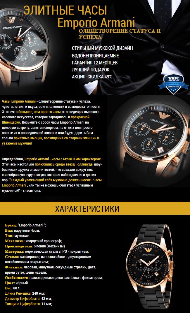 Часы Emporio Armani AR5905 (реплика) - фото Emporio Armani AR5905 купить