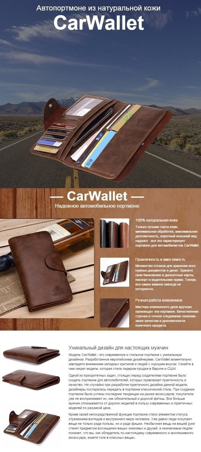 Портмоне CarWallet - фото Портмоне CarWallet купить