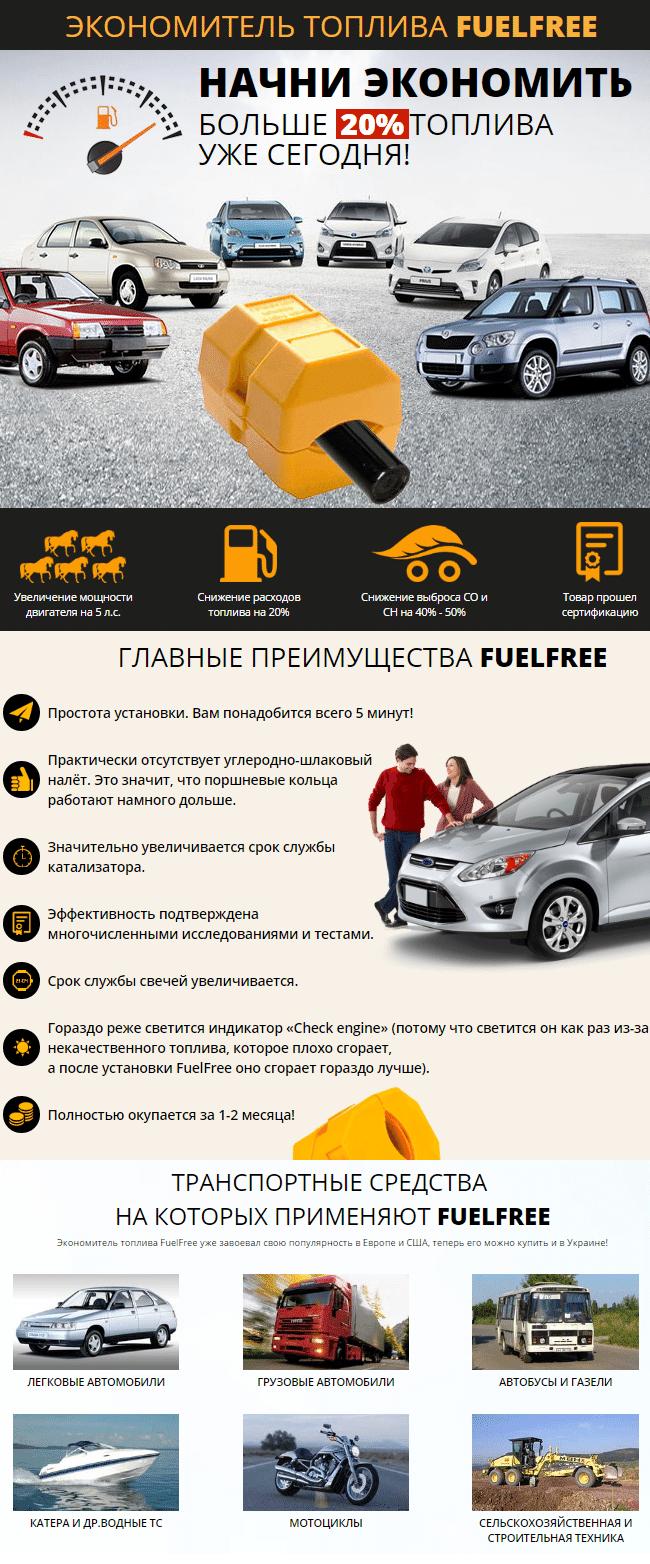 Экономитель топлива FuelFree