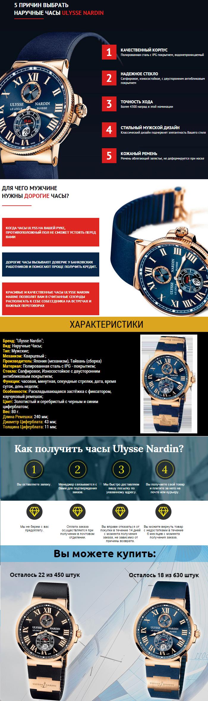 Мужские часы Ulysse Nardin Marine Chronometer (реплика) - фото Часы Ulysse Nardin