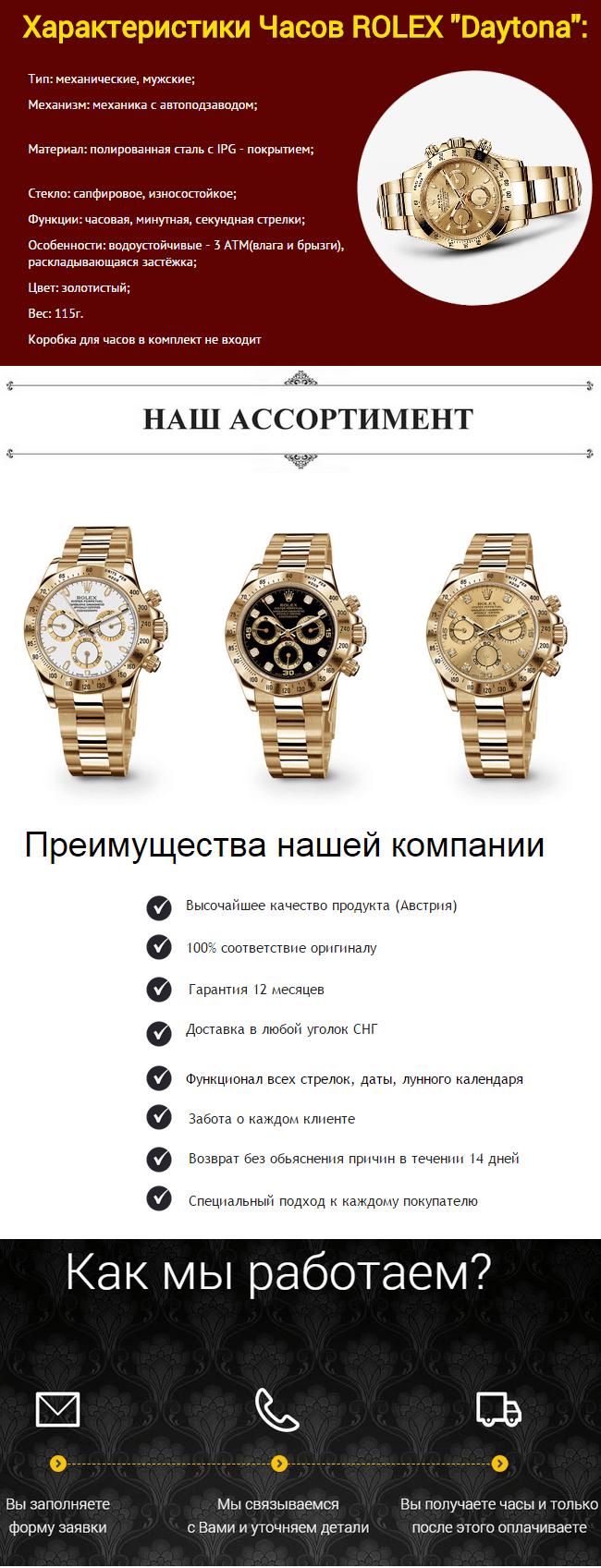 Часы Rolex Daytona Gold (реплика)