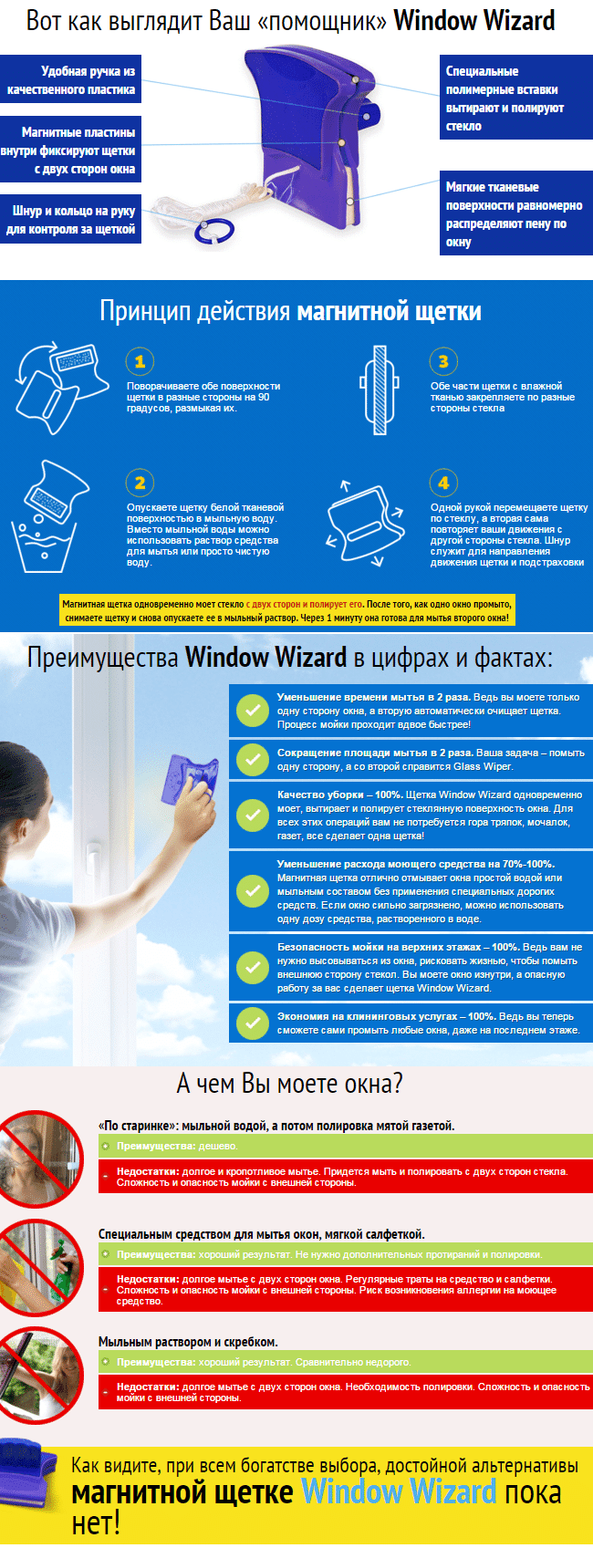 Щетка Window Wizard для мытья окон - фото щетка Window Wizard купить