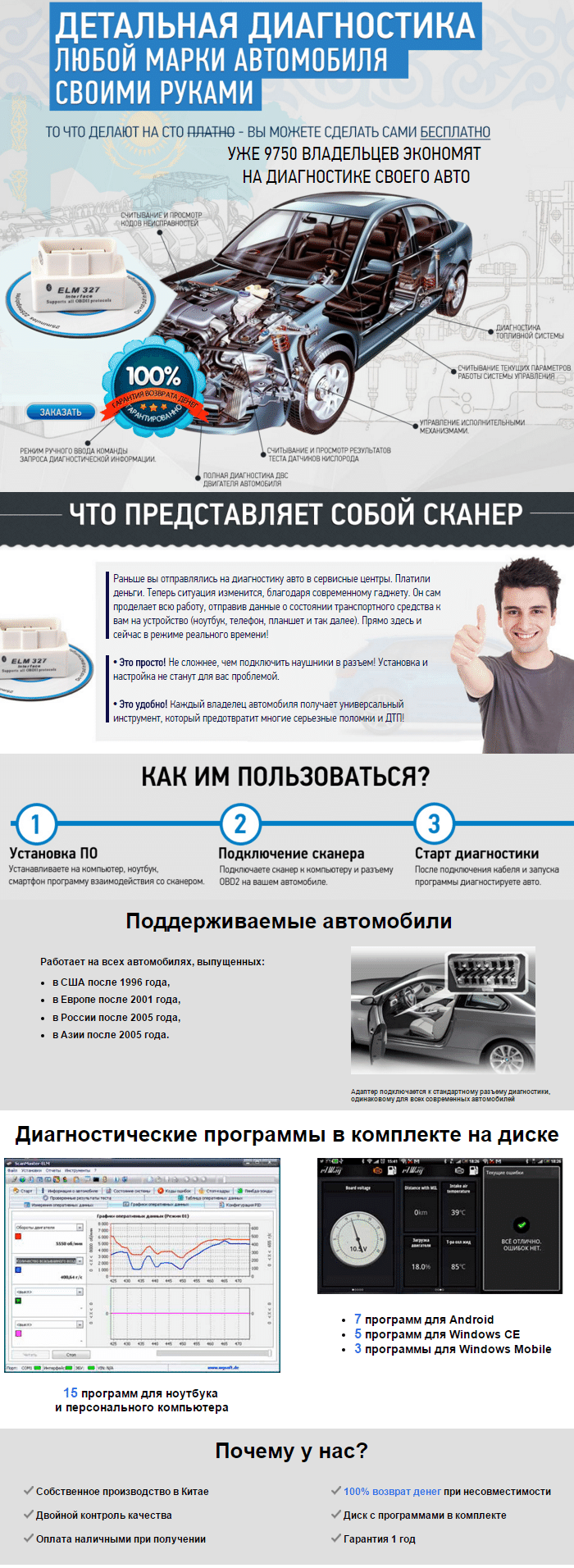 Автосканер ELM327 OBD2 Bluetooth - фото ELM327 купить