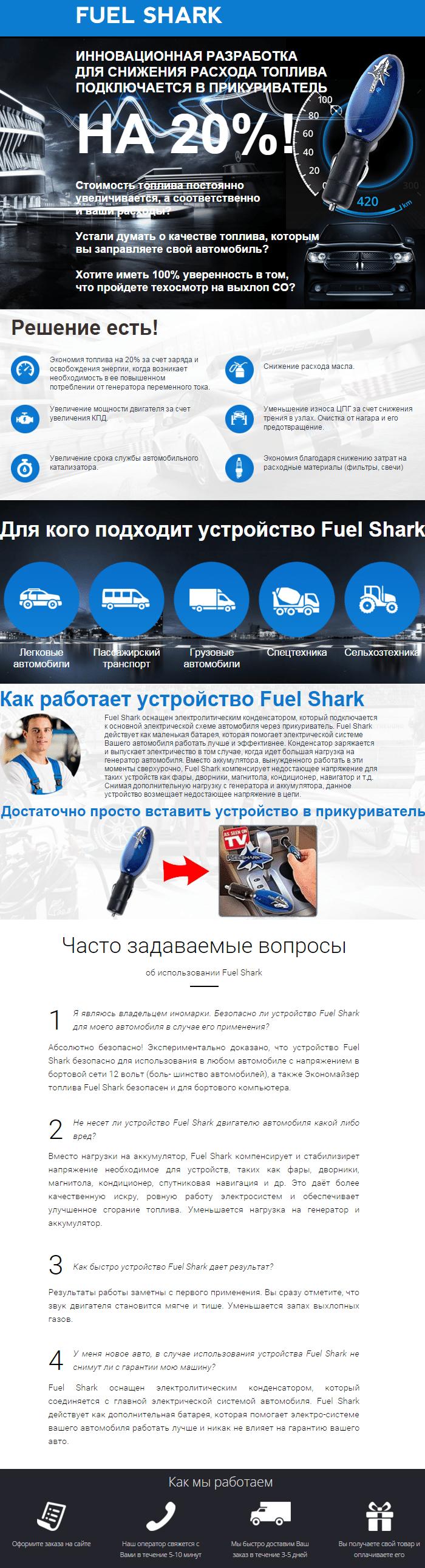 Экономитель топлива Fuel Shark (Фул Шарк) - фото Fuel Shark купить