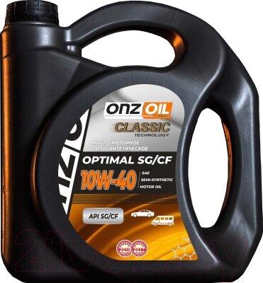 Моторное масло Onzoil SAE 10W40 Optimal SG/CF 4.5л - фото pic_b4d4b5cd5914c271db5d96df828e7b57_1920x9000_1.jpg