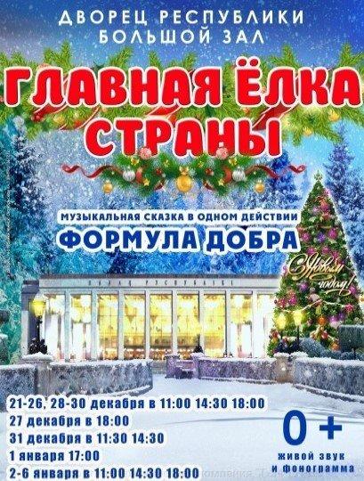 Главная Ёлка страны в Минске - фото pic_96b0ca3dd8fccd8_1920x9000_1.jpg