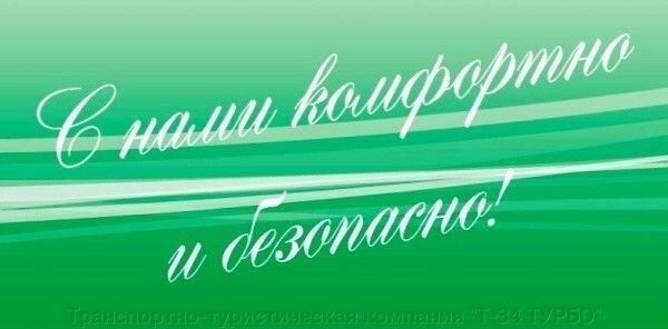 Славгород-Лесная-Голубая Криница - фото 2
