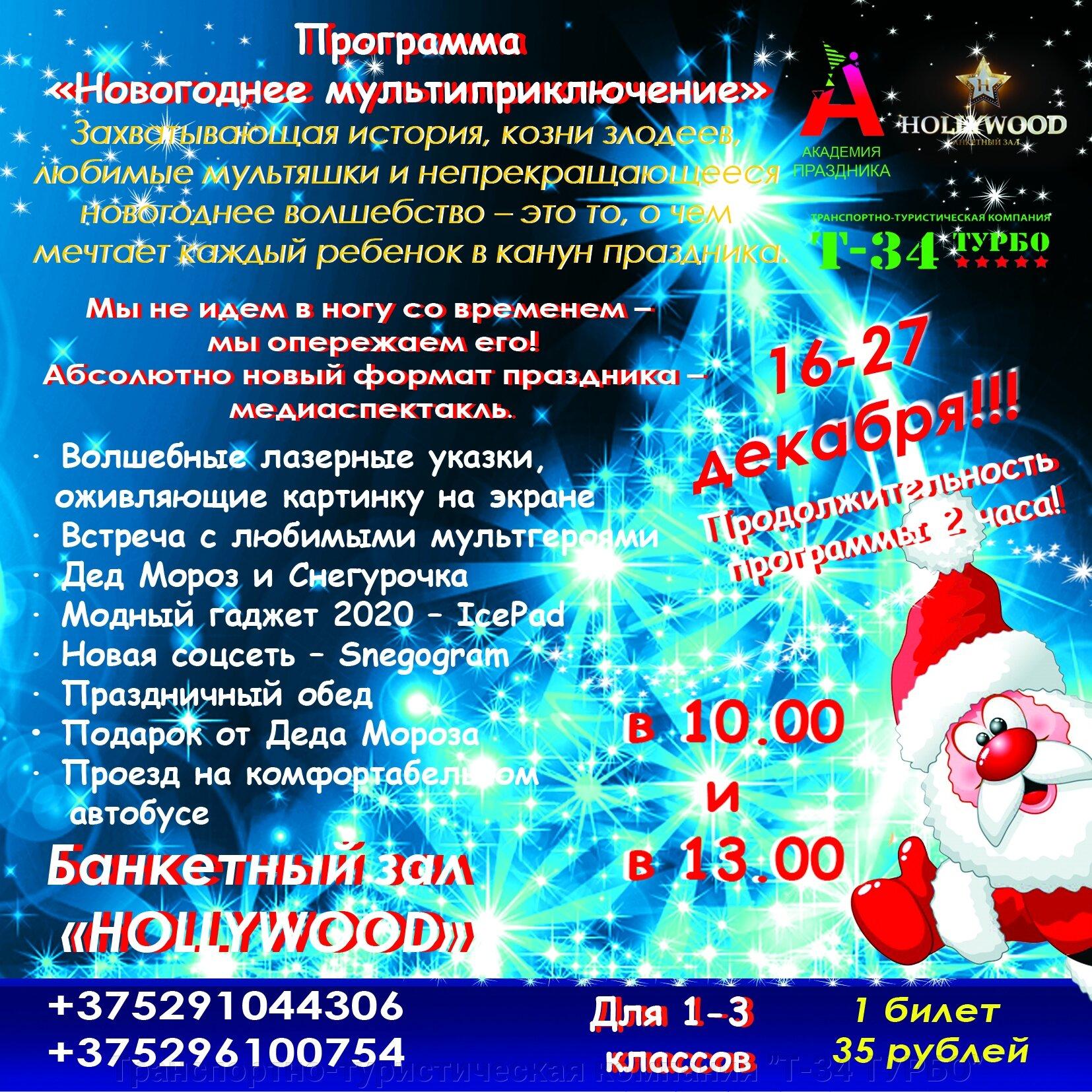 Новогоднее мультиприключение для 1-3 классов - фото pic_193ef2b7a8ab7d33506ad136fbe29409_1920x9000_1.jpg