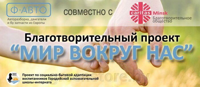 Социальный проект!!! - фото pic_84806f4b0a3ae86_700x3000_1.jpg