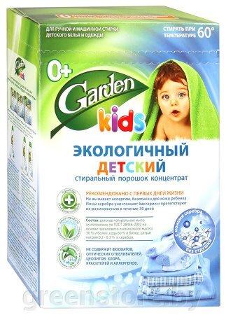 """Cтиральные порошки """"Garden Kids"""" и """"Garden"""" снова в наличии. - фото pic_29ff197e38b2ade_1920x9000_1.jpg"""