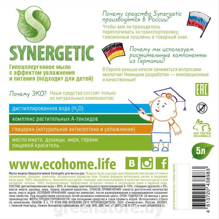 Synergetic Мыло жидкое биоразлагаемое для мытья рук 5л. - фото pic_ba46f5e040ae15e_700x3000_1.jpg