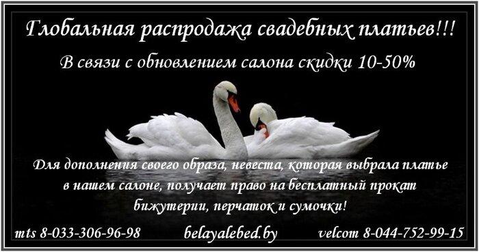 """Свадебное платье . - фото Свадебный салон """"Белая Лебедь"""" в связи со сменой ассортимента объявляет РАСПРОДАЖУ прекрасных платьев по привлекательной цене."""