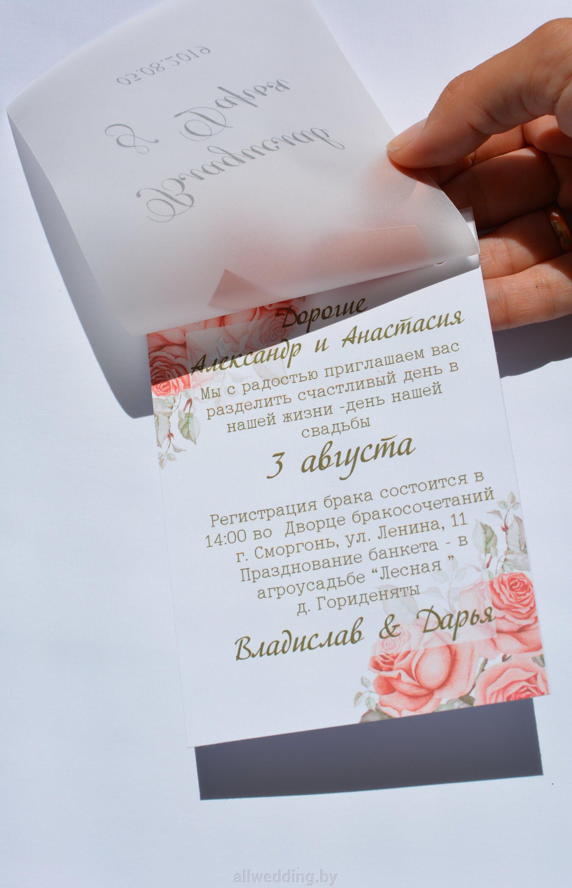 Приглашение на свадьбу ручной работы Infinity. - фото pic_939d87392a6fe8630f55b95107d242e7_1920x9000_1.jpg