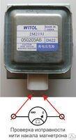 Проверка магнетрона СВЧ. - фото pic_aab7f6c1df436b8_1920x9000_1.jpg