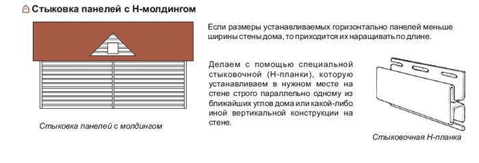 Инструкция по монтажу сайдига - фото pic_2818ea5f4d02910_700x3000_1.png