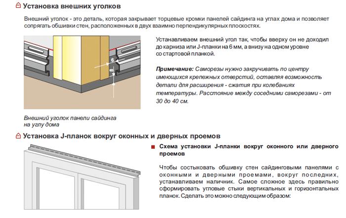 Инструкция по монтажу сайдига - фото pic_4b33af15d14b364_700x3000_1.png