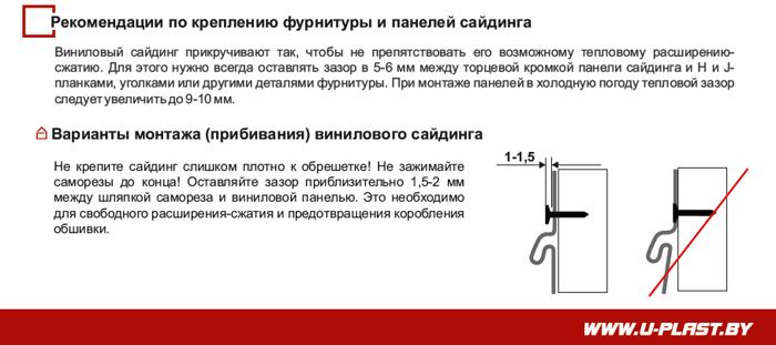 Инструкция по монтажу сайдига - фото pic_9662d2d5d449eb3_700x3000_1.png