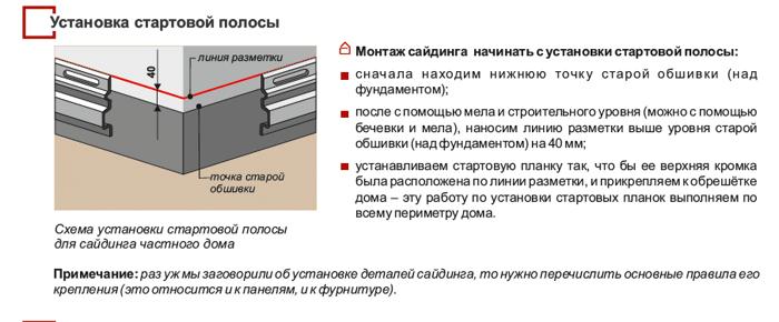 Инструкция по монтажу сайдига - фото pic_51c54e412e49e15_700x3000_1.png