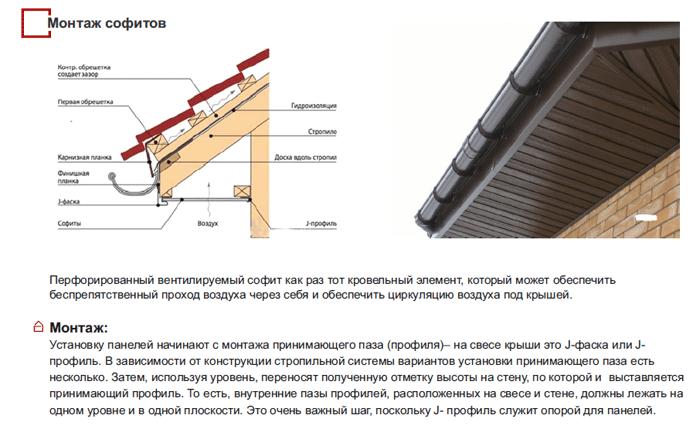 Инструкция по монтажу сайдига - фото pic_7fa7b8a8be144f2_700x3000_1.png