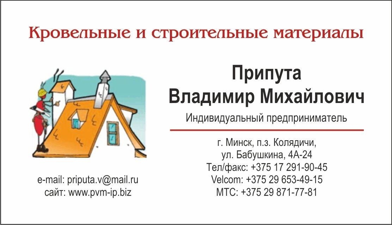 ИП Припута В. М. - фото pic_74dfe06bce87c648d016c278e0a9c518_1920x9000_1.jpg