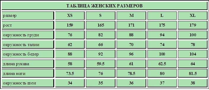 Таблица размеров производителя Newline - фото pic_bb978cb9657d5b28052e9ee821e4318f_1920x9000_1.jpg