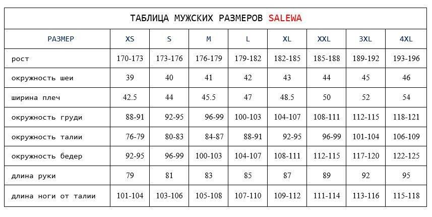 ТАБЛИЦА МУЖСКИХ РАЗМЕРОВ SALEWA