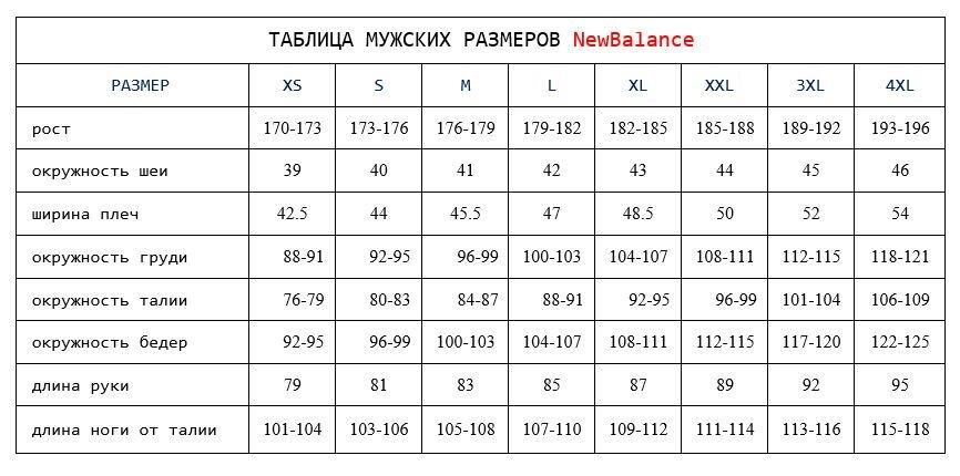 New Balance размерная таблица