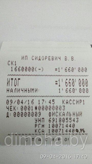Сертификаты и лицензии компании ИП Сидоревич В.В - фото pic_ec6b14cd0fcb1dd_1920x9000_1.jpg