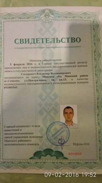 Сертификаты и лицензии компании ИП Сидоревич В.В - фото pic_324232c62919ad2_1920x9000_1.jpg