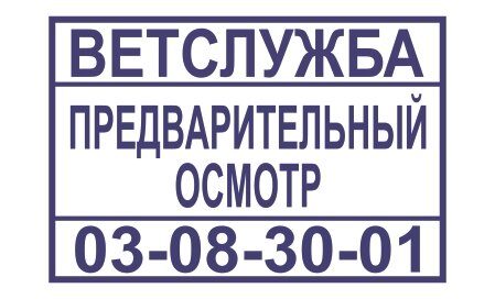 Ветеринарные штампы и клейма. - фото pic_1afac3441198e1496d1e49a94dfaf2ae_1920x9000_1.jpg