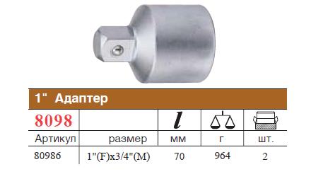 адаптер 1