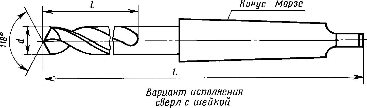 Сверло с коническим хвостовиком чертеж