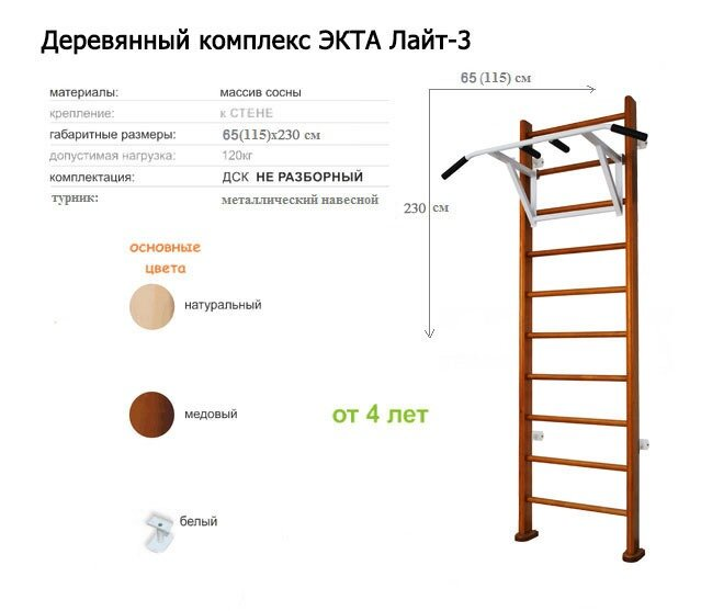 Деревянный комплекс ЭКТА Лайт-3