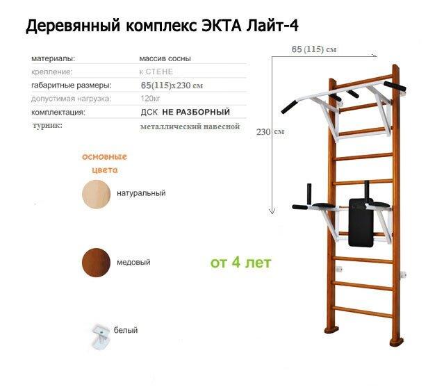 Деревянный комплекс ЭКТА Лайт-4