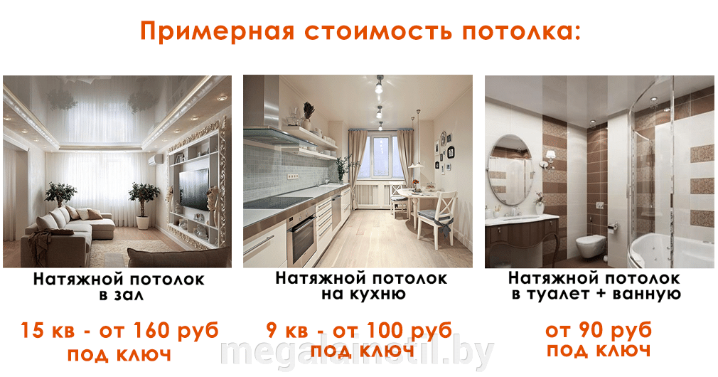 Натяжные потолки - фото pic_b198228b01ae49b83efc3d68d06bfe87_1920x9000_1.png