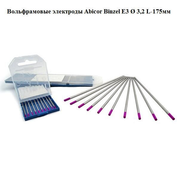 Вольфрамовые электроды ABICOR BINZEL E3: высокая мода в мире сварки - фото pic_a0bc5ba7f9bd3b5_1920x9000_1.jpg