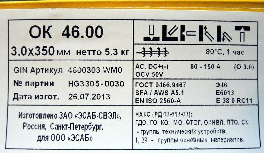 Оригинальные электроды OK 46.00: как отличить? - фото pic_b98122968a7b2a2_1920x9000_1.jpg