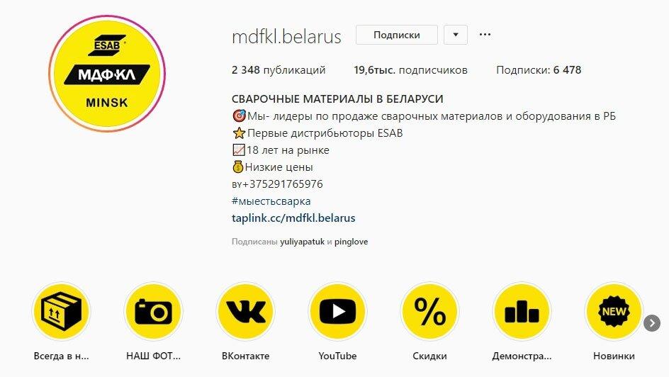 Присоединяйтесь к крупнейшему сообществу сварщиков в instagram! - фото pic_d52ef0c26141e4d76f9fffe1d45adfc0_1920x9000_1.jpg