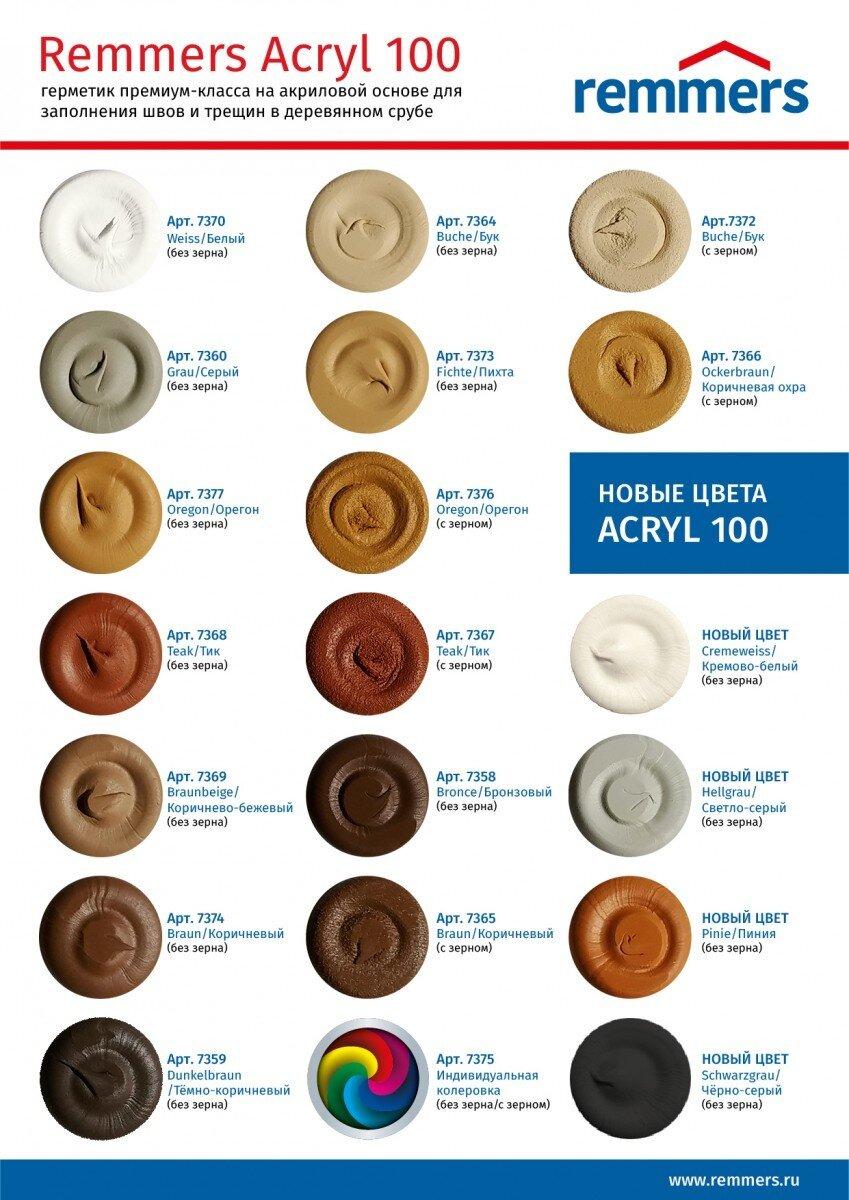 Acryl 100, цветовая палитра