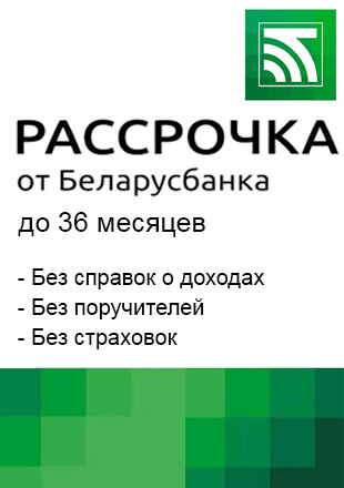 """Рассрочка через банк """"Беларусбанк"""" до 36 месяцев! - фото pic_19190d121eada6f3807ef246aea54ecc_1920x9000_1.png"""