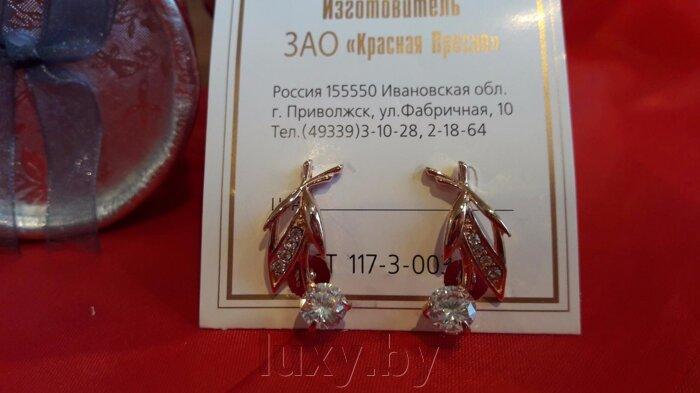 Серьги с фианитом Красная пресня арт. 3382461рф - фото Серьги красная пресня 2