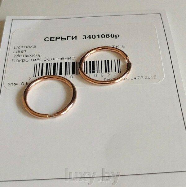 Серьги кольца позолоченные