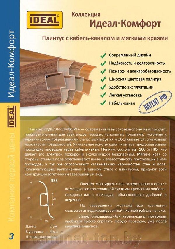 Пластиковый плинтус Ideal Комфорт Каштан - фото pic_e0b0281d4320f1d_1920x9000_1.jpg