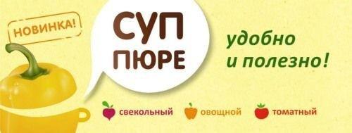 """Суп пюре """"Томатный"""", """"Компас здоровья"""" порционный, 30 гр. - фото 1"""