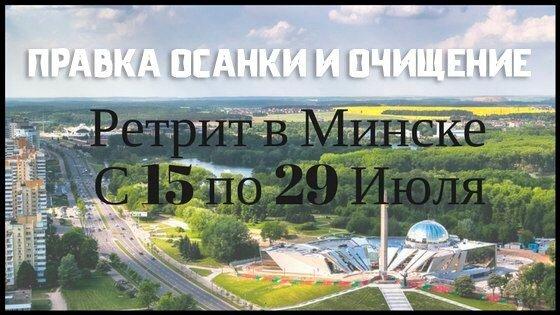 Правки и Семинар с Арсением в Минске с 15 по 29 июля. - фото pic_1b38621a842aa98_700x3000_1.jpg