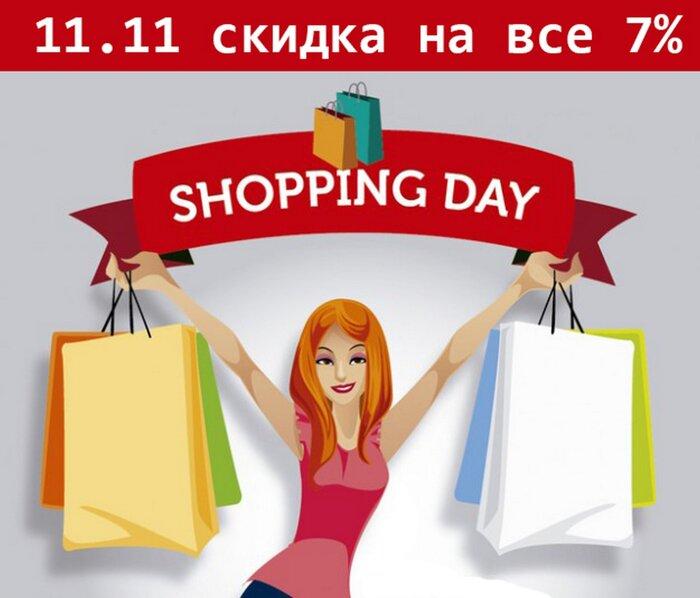Всемирный день шоппинга! - фото pic_59e8e46a24dc91f_700x3000_1.jpg