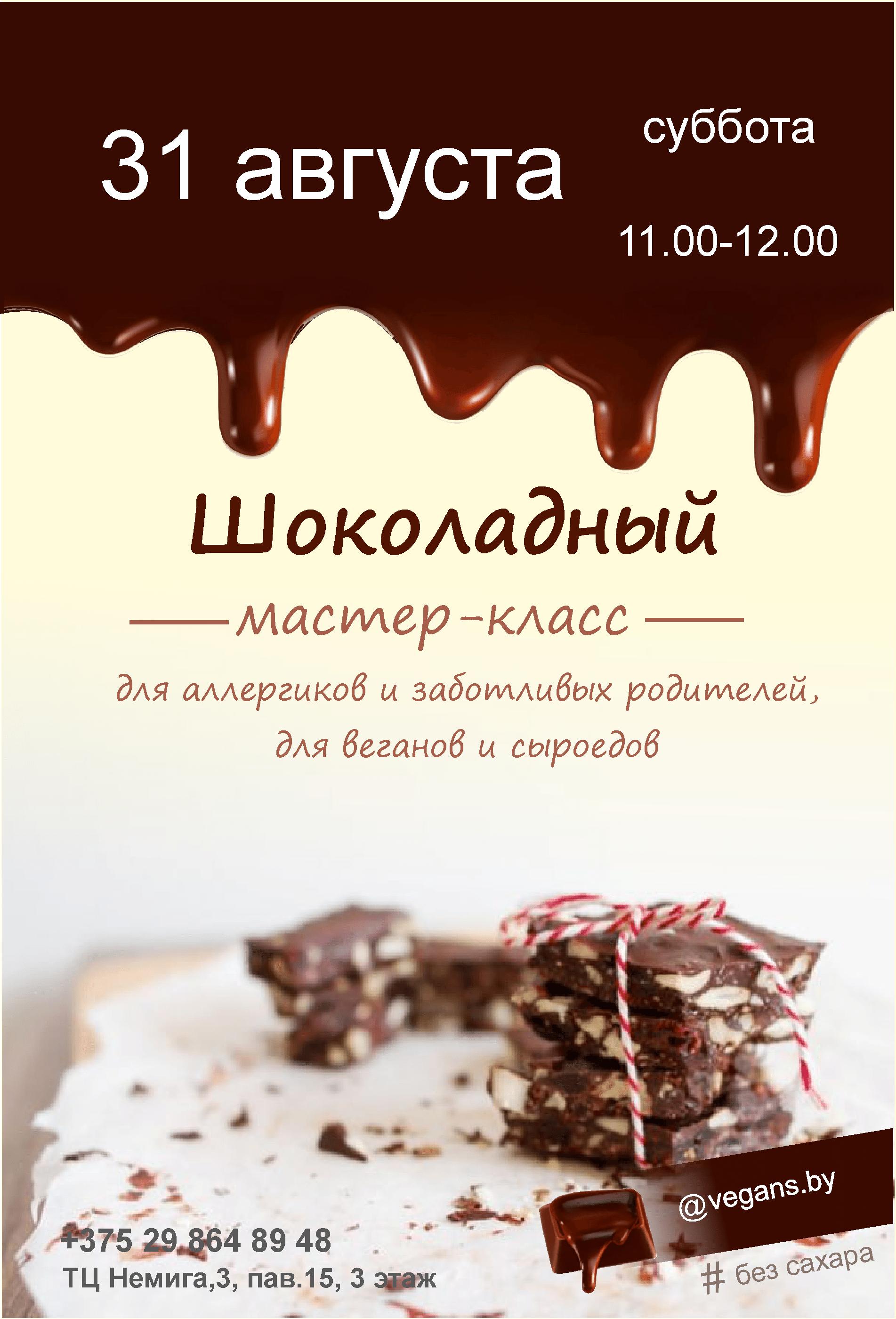 МАСТЕР-КЛАСС В МИНСКЕ