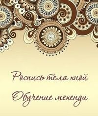 """Хна-паста для росписи тела в конусе """"Черная"""", 25 гр. - фото 1"""