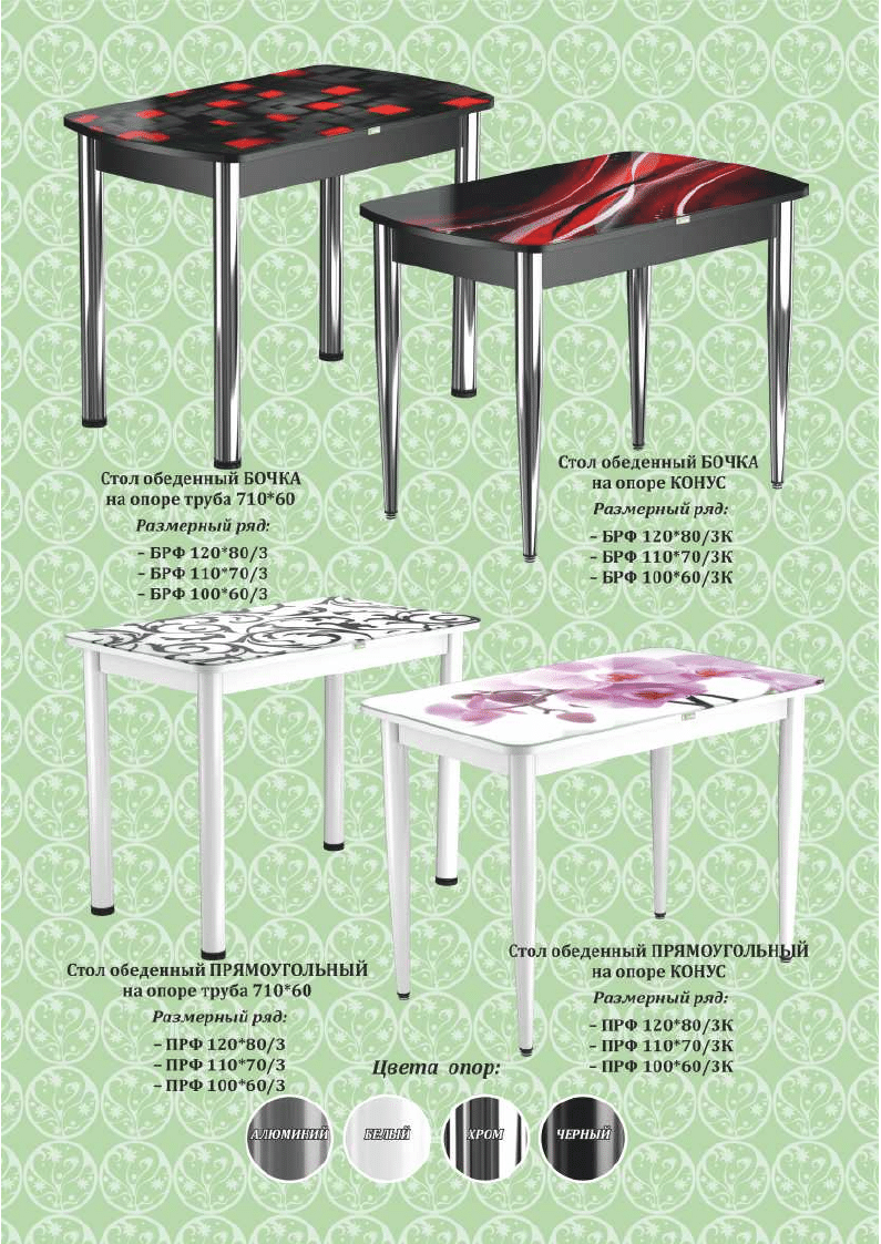 Столы кухонные, с фотопечатью, стеклянные - фото pic_ef6fdc8a48ab5f344c1ebc999c72111e_1920x9000_1.png